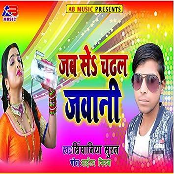 Jabase Chadhal Jawani - Single