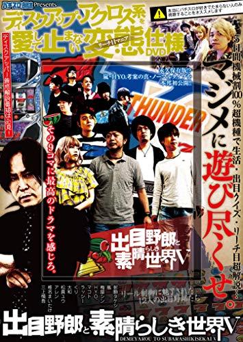 出目野郎と素晴らしき世界5 (<DVD>)