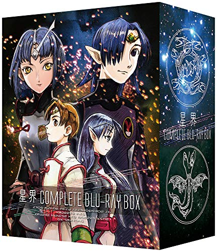 星界 Complete Blu-ray BOX (特装限定版)