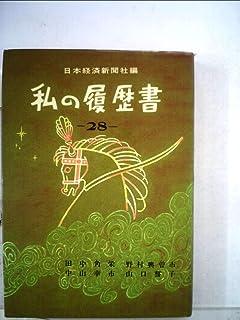 私の履歴書〈第28集〉田中角栄,中山幸市,野村与曽市,山口誓子 (1967年)