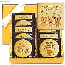 転勤や退職のご挨拶のお菓子 メッセージクッキー15枚セット 個包装 ギフト インスタ映え