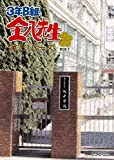3年B組金八先生(第7シリーズ)