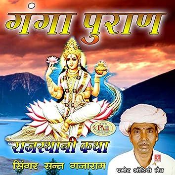 Ganga Puran Rajasthani Katha