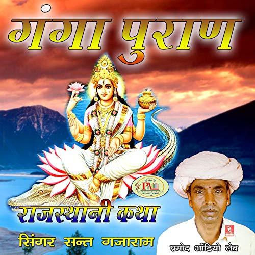 Gogaji Ki Katha Maval Marwadi Bhajan Vaarta, Pt. 2