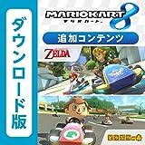 マリオカート8 追加コンテンツ第1弾 第2弾 まとめてお得パック オンラインコード