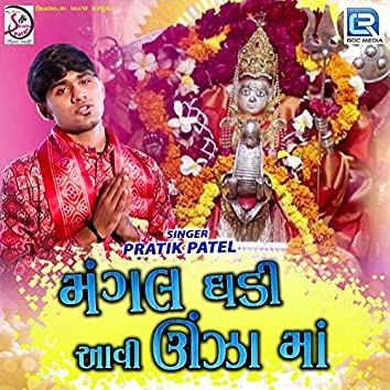 Mangal Ghadi Aavi Unjha Ma