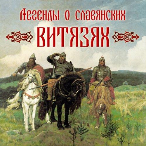 Legendy o slavjanskih vitjazjah [Legends of the Slavic Knights] audiobook cover art