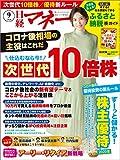 日経マネー 2020年9月号 [雑誌]