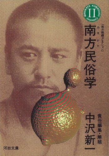 南方熊楠コレクション〈第2巻〉南方民俗学 (河出文庫)