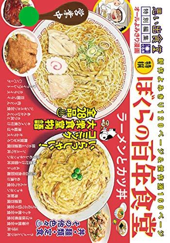 ぼくらの百年食堂 ラーメンとカツ丼 (ぐる漫)