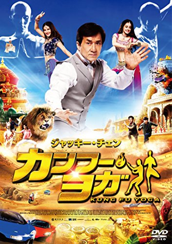 Jackie Chan - Kung Fu Yoga [Edizione: Giappone] [Italia] [DVD]