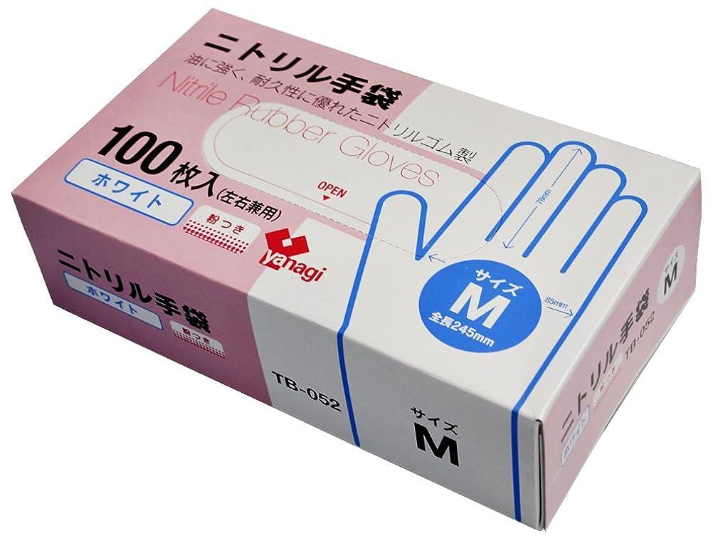 真鍮物思いにふける動使い捨て ニトリル製手袋 ホワイト 左右兼用 Mサイズ 100枚入 粉つき 食品衛生法規格基準適合品 TB-052