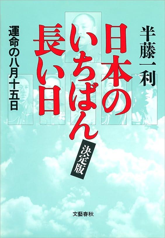 シーズン予防接種忠実日本のいちばん長い日(決定版) 運命の八月十五日