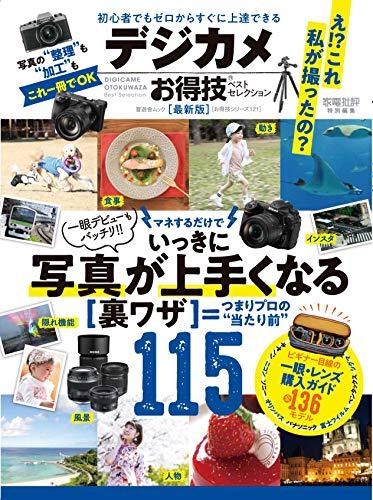 [Deals Craftsmanship Series 121] digital camera value Craftsmanship Best Selection Latest Version (晋 遊舎 Comics)