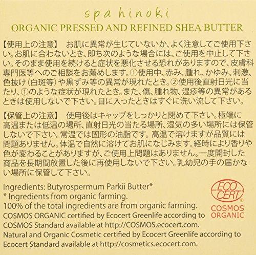 spahinokiオーガニックシアバター75g【エコサート&コスモスオーガニック認証】