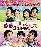 家族なのにどうして~ボクらの恋日記~ BOX1<コンプリート・シンプルDVD-BOX...[DVD]