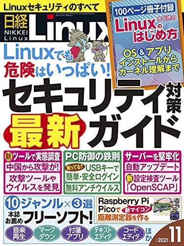 日経Linux 2021年 11 月号