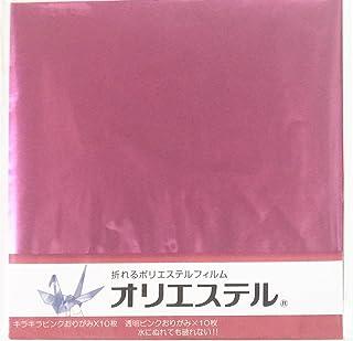 オリエステルおりがみ キラキラピンク 透明ピンク 各10枚(合計20枚)