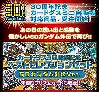 カードダス30周年記念 ベストセレクションセット SDガンダム外伝ver 限定