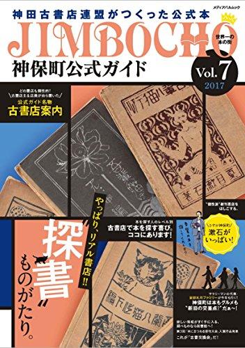 神保町公式ガイド Vol.7 (メディアパルムック)
