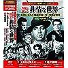 サスペンス映画コレクション 名優が演じる非情な世界 DVD10枚組 ACC-150