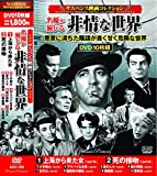 サスペンス映画コレクション 名優が演じる非情な世界 DVD10枚組 ACC-150 image