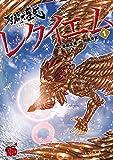 聖闘士星矢EPISODE.Gレクイエム 1 (チャンピオンREDコミックス)