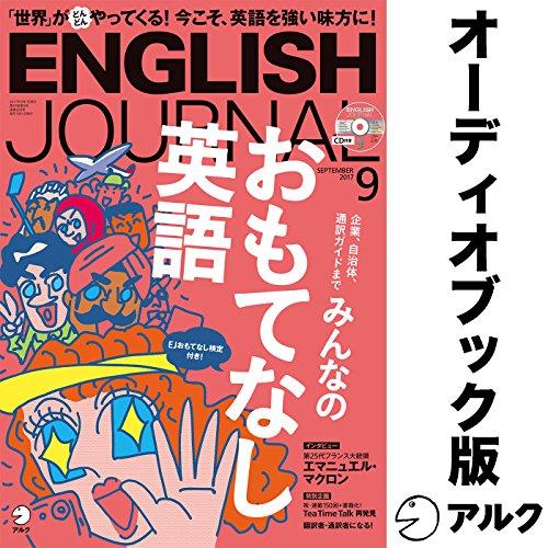 ENGLISH JOURNAL(イングリッシュジャーナル) 2017年9月号(アルク) | アルク