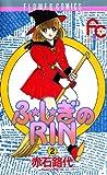 ふ★し★ぎのRIN(2) (フラワーコミックス)