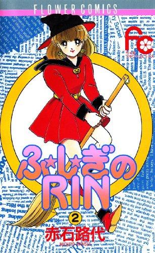 ふ★し★ぎのRIN(2) (フラワーコミックス) - 赤石路代