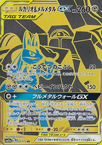 ポケモンカードゲーム SM12a 224/173 ルカリオ&メルメタルGX 鋼 (UR ウルトラレア) ハイクラスパック タッグオールスターズ