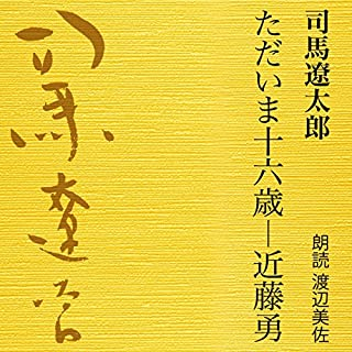 『ただいま十六歳-近藤勇』のカバーアート