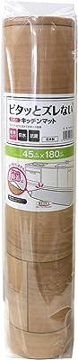 明和グラビア キッチンマット ライトブラウン 45×180cm
