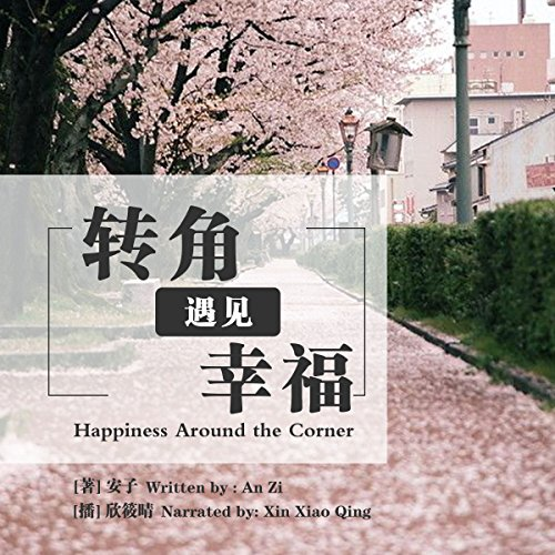 转角遇见幸福 - 轉角遇見幸福 [Happiness Around the Corner] audiobook cover art