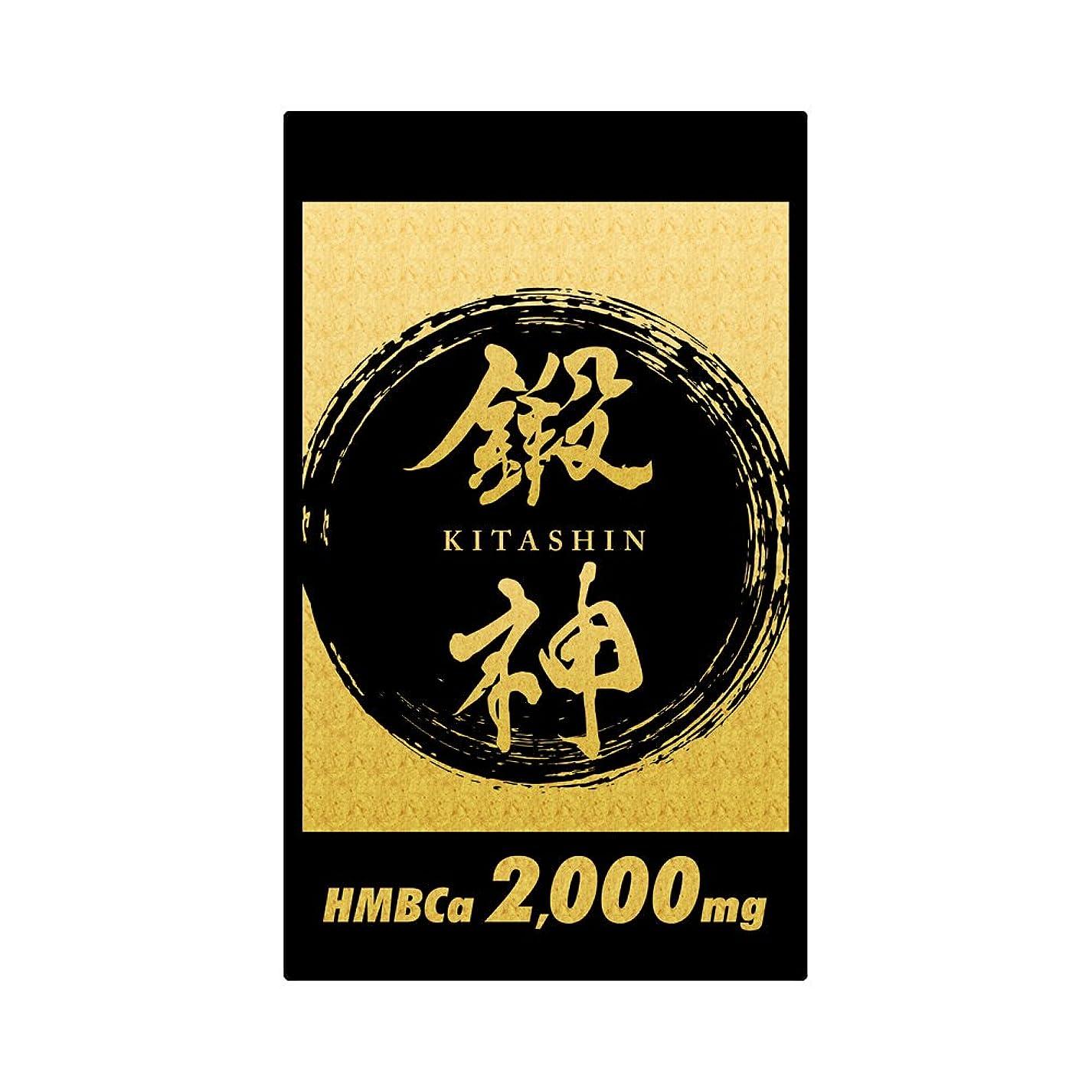 金曜日薄暗いペチュランス鍛神 HMB サプリメント 高配合 2000mg
