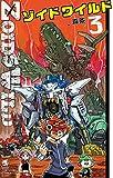 ゾイド ワイルド(3) (てんとう虫コミックス)