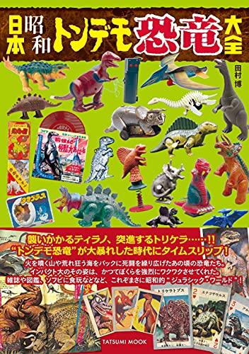 日本昭和トンデモ恐竜大全 (タツミムック)