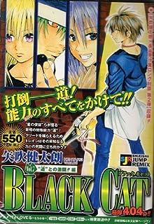 BLACK CAT vol.7 (SHUEISHA JUMP REMIX)