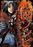 戦国ゾンビ~百鬼の乱 2 (バーズコミックス)