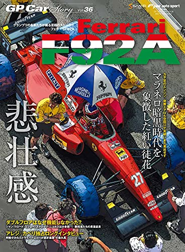 GP CAR STORY Vol. 36 Ferrari F92A (サンエイムック)