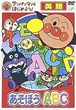 アンパンマンとはじめよう! 英語編 あそぼう A・B・C[DVD]