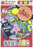アンパンマンとはじめよう! 英語編 あそぼう A・B・C [DVD]