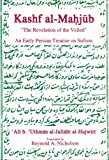 The Kashf al-Mahjub (The Revelation of the Veiled) of Ali b. 'Uthman al-Jullãbi Hujwiri. An early Persian Treatise on Sufism (Gibb Memorial Trust Persian Studies) (Persian Edition)