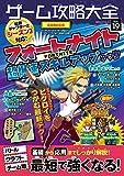 ゲーム攻略大全 Vol.19