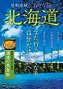 感動体験のおとな旅 北海道