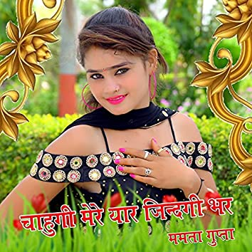 Chahungi Mere Yaar Zindagi Bhar Tujhko