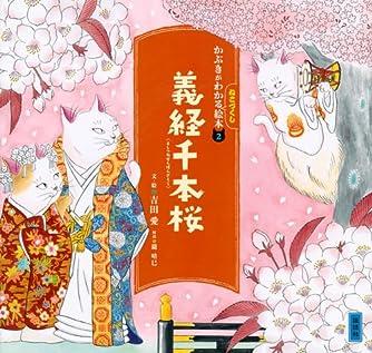 かぶきがわかるねこづくし絵本2 義経千本桜 (講談社の創作絵本)