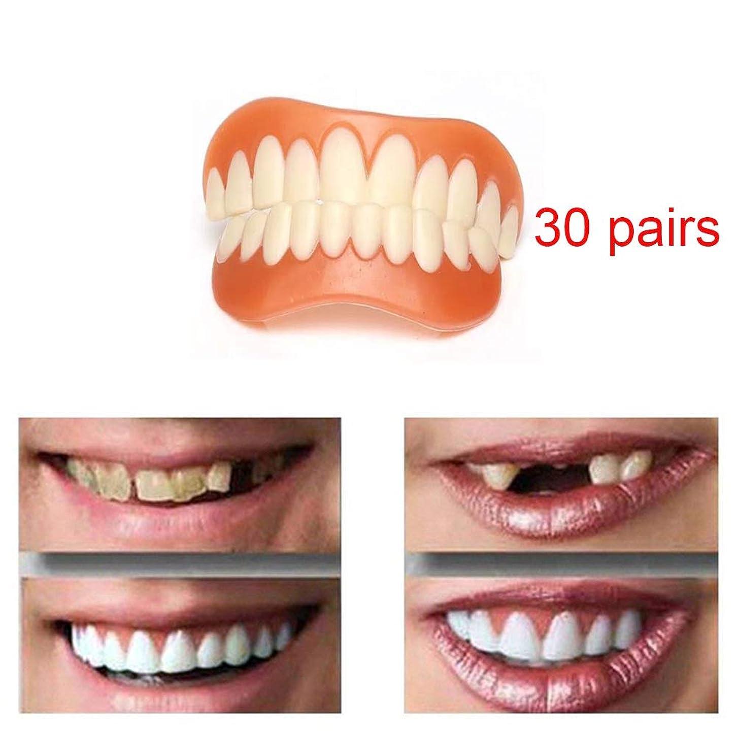 砂マークされた静的30ペアパーフェクトスマイルベニヤダブ在庫あり上下用美容ツール歯用男性女性ナチュラル化粧品フェイク歯カバー矯正ツール