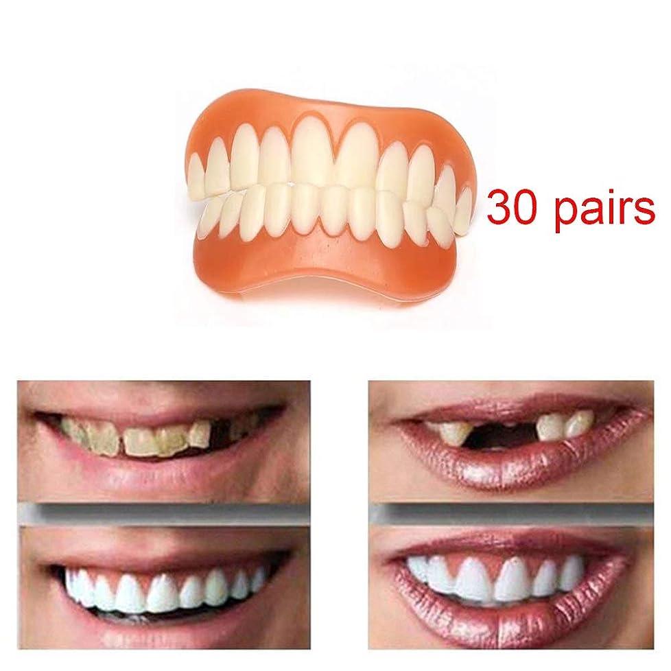 アーク敵グループ30ペアパーフェクトスマイルベニヤダブ在庫あり上下用美容ツール歯用男性女性ナチュラル化粧品フェイク歯カバー矯正ツール