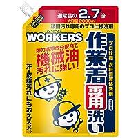 【大容量】 WORKERS 作業着専用洗い 液体洗剤 大容量詰替用 2000ml (油汚れ用)